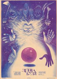 The Purple Ball - 27 x 40 Movie Poster - Russian Style A