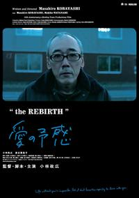 The Rebirth  - 11 x 17 Movie Poster - Style A