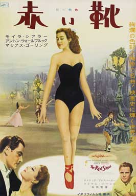 The Red Shoes - 11 x 17 Movie Poster - Japanese Style B