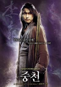 The Restless - 11 x 17 Movie Poster - Korean Style E