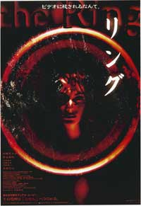The Ring - 27 x 40 Movie Poster - Japanese Style A