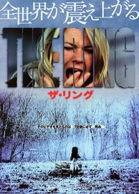 The Ring - 11 x 17 Poster - Foreign - Style A