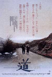 The Road - 11 x 17 Movie Poster - Japanese Style A