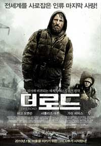 The Road - 11 x 17 Movie Poster - Korean Style B