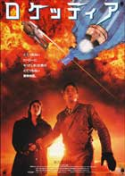 The Rocketeer - 27 x 40 Movie Poster - Japanese Style B