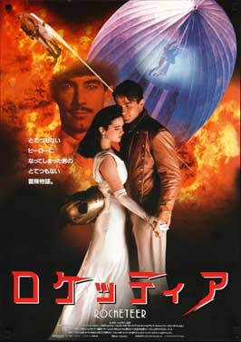 The Rocketeer - 27 x 40 Movie Poster - Japanese Style A