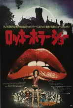 The Rocky Horror Picture Show - 27 x 40 Movie Poster - Japanese Style A