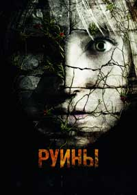 The Ruins - 30 x 40 Movie Poster - Russian Style A
