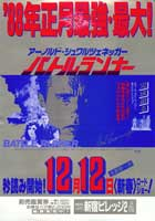 The Running Man - 11 x 17 Movie Poster - Japanese Style A