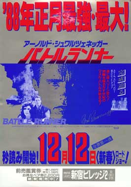The Running Man - 43 x 62 Movie Poster - Japanese Style A
