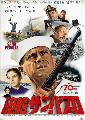 The Sand Pebbles - 11 x 17 Movie Poster - Japanese Style A