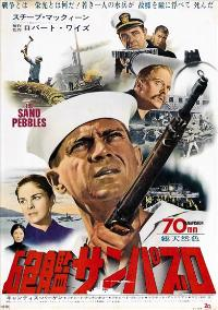 The Sand Pebbles - 27 x 40 Movie Poster - Japanese Style A