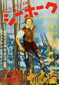 The Sea Hawk - 11 x 17 Movie Poster - Japanese Style A