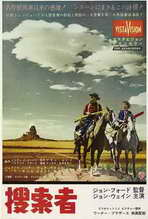 The Searchers - 27 x 40 Movie Poster - Japanese Style A