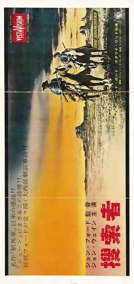 The Searchers - 20 x 40 Movie Poster - Japanese Style A