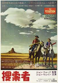 The Searchers - 11 x 17 Movie Poster - Japanese Style A
