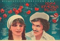 The Season of Red Apples - 11 x 17 Movie Poster - Russian Style A