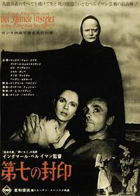 The Seventh Seal - 11 x 17 Movie Poster - Japanese Style A