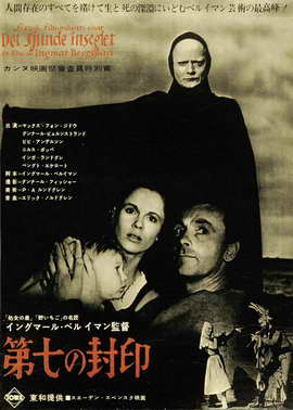 The Seventh Seal - 27 x 40 Movie Poster - Japanese Style A