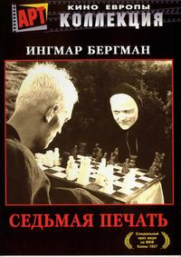 The Seventh Seal - 22 x 28 Movie Poster - Russian Style A