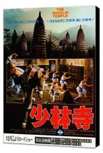The Shaolin Temple - 11 x 17 Movie Poster - Japanese Style A - Museum Wrapped Canvas