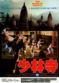 The Shaolin Temple - 11 x 17 Movie Poster - Japanese Style A