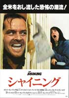 The Shining - 11 x 17 Movie Poster - Japanese Style B