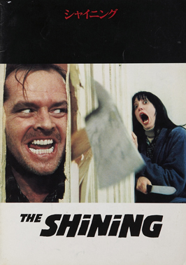 The Shining - 11 x 17 Movie Poster - Japanese Style A