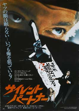 The Silent Partner - 11 x 17 Movie Poster - Japanese Style A