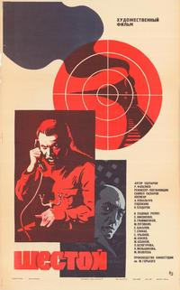The Sixth - 27 x 40 Movie Poster - Russian Style A
