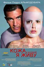 The Skin I Live In - 43 x 62 Movie Poster - Russian Style A