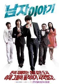 The Slingshot - 11 x 17 Movie Poster - Korean Style C
