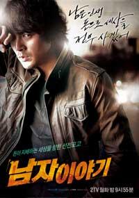 The Slingshot - 11 x 17 Movie Poster - Korean Style D