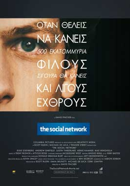 The Social Network - 11 x 17 Movie Poster - Greek Style A