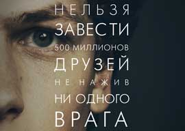 The Social Network - 43 x 62 Movie Poster - Russian Style B