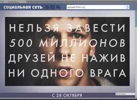 The Social Network - 43 x 62 Movie Poster - Russian Style C