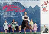 The Sound of Music - 11 x 17 Movie Poster - Japanese Style E
