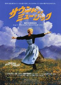 The Sound of Music - 11 x 17 Movie Poster - Japanese Style A