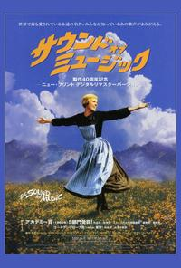 The Sound of Music - 27 x 40 Movie Poster - Japanese Style A