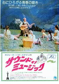 The Sound of Music - 11 x 17 Movie Poster - Japanese Style B