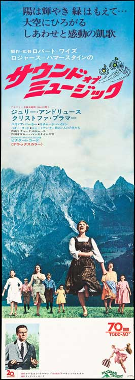 The Sound of Music - 14 x 36 Movie Poster - Japanese Style A