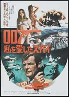 The Spy Who Loved Me - 11 x 17 Movie Poster - Japanese Style A