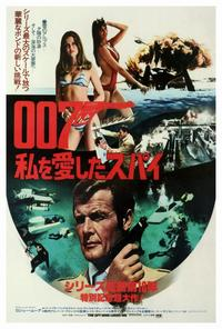 The Spy Who Loved Me - 27 x 40 Movie Poster - Japanese Style A