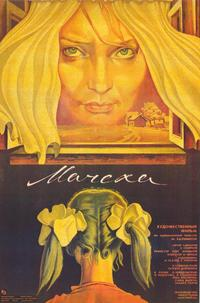 The Stepmother - 11 x 17 Movie Poster - Russian Style A