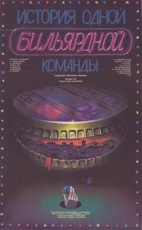 The Story of One Billiard-Room - 27 x 40 Movie Poster - Russian Style A