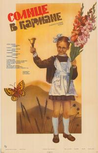 The Sun in the Pocket - 27 x 40 Movie Poster - Russian Style A