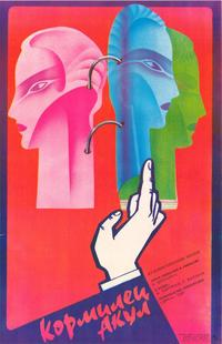 The Supporter of Sharks - 27 x 40 Movie Poster - Russian Style A