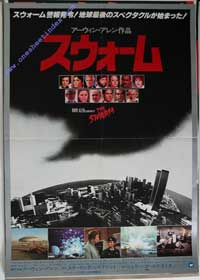 The Swarm - 11 x 17 Movie Poster - Japanese Style A
