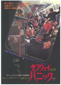 The Taking of Pelham One Two Three - 11 x 17 Movie Poster - Japanese Style A