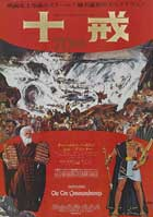 The Ten Commandments - 11 x 17 Movie Poster - Japanese Style A